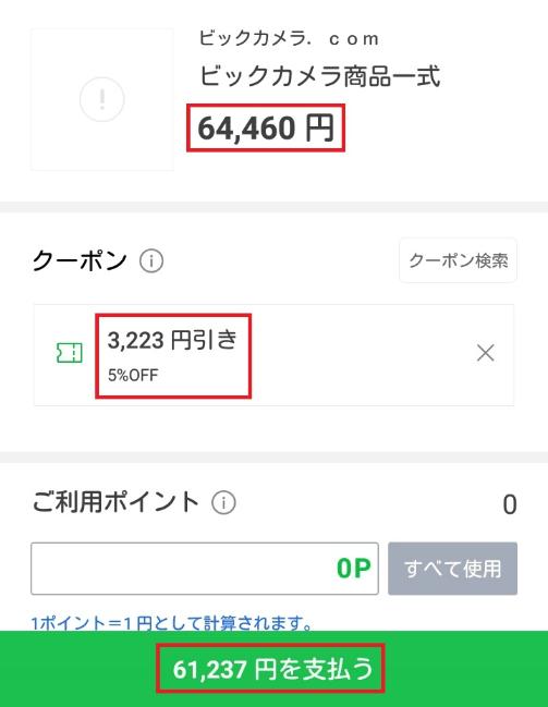 iPhoneにLINE Pay特典クーポン適用