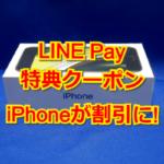 iPhoneが安くなる