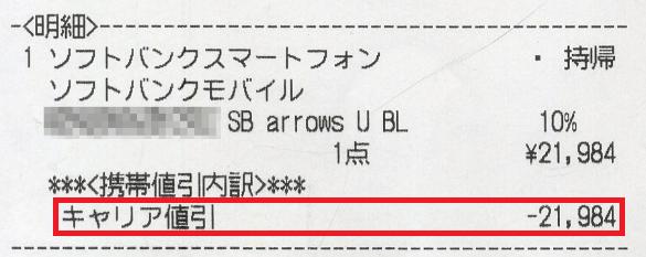 arrows Uが機種代一括0円